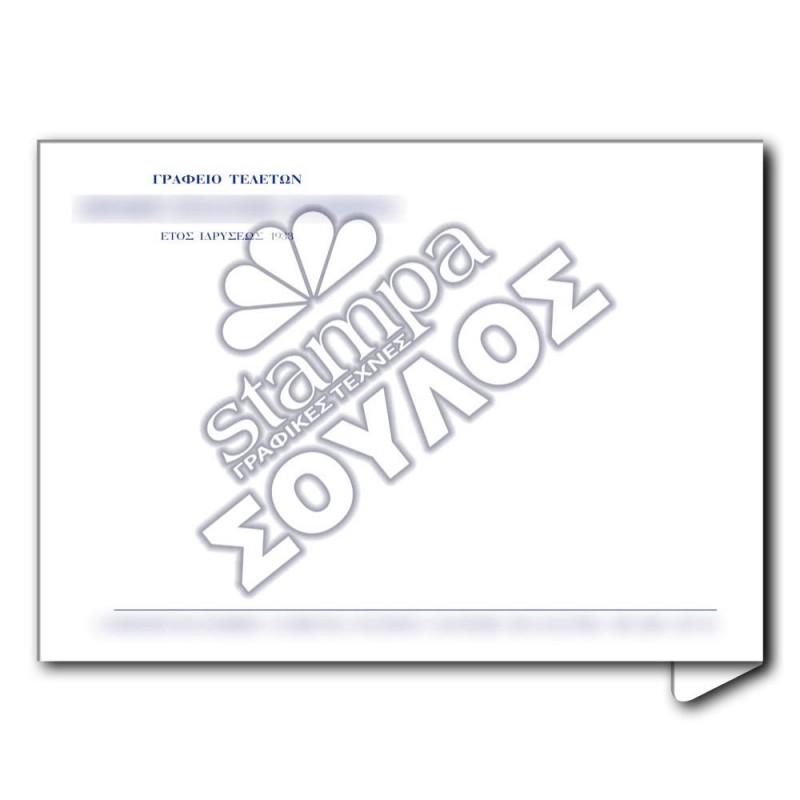 Φάκελος Σακούλα Μνημοσύνου - Κηδείας 32 χ 23