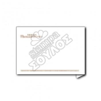 Φάκελος Σακούλα Μνημοσύνου - Κηδείας 16 χ 23
