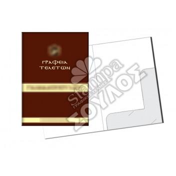 Folders Μνημοσύνου - Κηδείας με την Φίρμα σας
