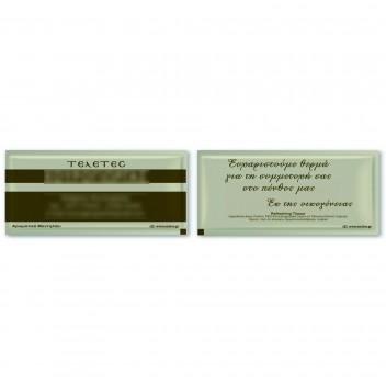 Αρωματικά Μαντιλάκια Μνημοσύνων με την Φίρμα σας 7χ15