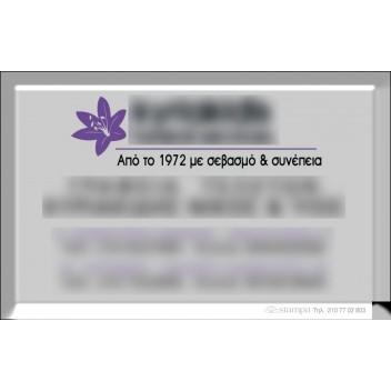 Αρωματικά Μαντιλάκια Μνημοσύνων με την Φίρμα σας 7χ11