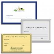 Συλλυπητήριες Κάρτες Κηδείας με την Φίρμα σας