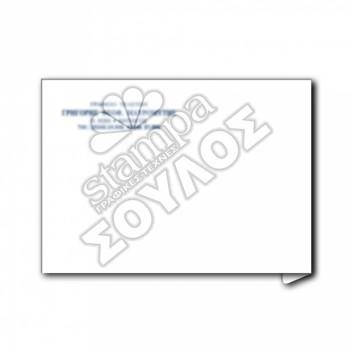 ΦΑΚΕΛΟΣ ΣΑΚΟΥΛΑ 18.5 X 26 Φάκελοι Χάρτινοι Γραφείου με την Φίρμα σας