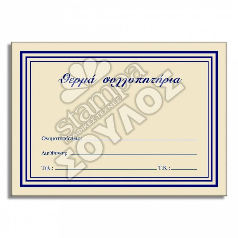 Συλλυπητήριες Κάρτες Κηδείας